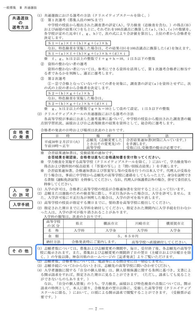 平成30年度神奈川県公立高校入試『志願のてびき』7ページ