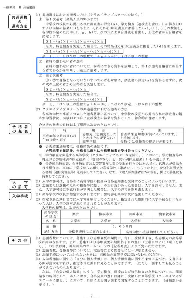 平成30年度神奈川県公立高校入試『志願のてびき』8ページ