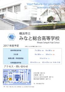 横浜市立みなと総合高等学校 平成30年度入試向けチラシ