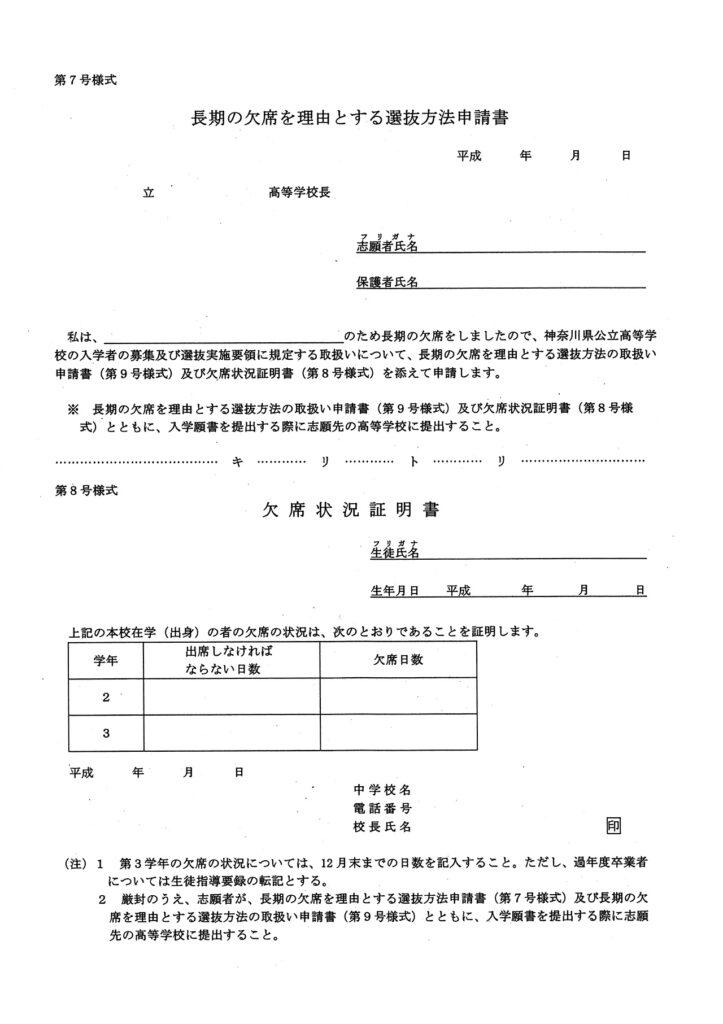 長期の欠席を理由とする選抜方法申請書(第7号様式)