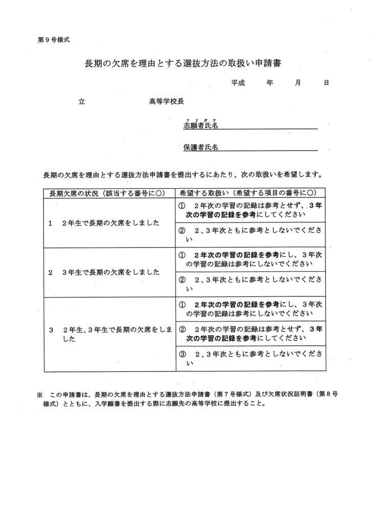 長期の欠席を理由とする選抜方法の取扱い申請書(第9号様式)