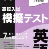 高校入試模擬テスト英語神奈川県平成30年春受験用
