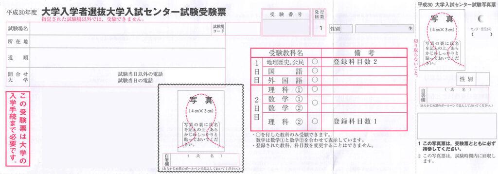 平成30年度大学入試センター試験受験票
