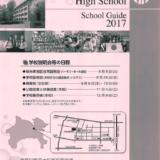 大和西高等学校 平成29年度チラシ