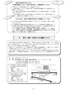 平成30年度 神奈川県公立高校入試 募集案内 10ページ