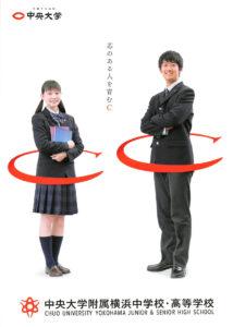 中央大学附属横浜高等学校 平成30年度入試向けパンフレット