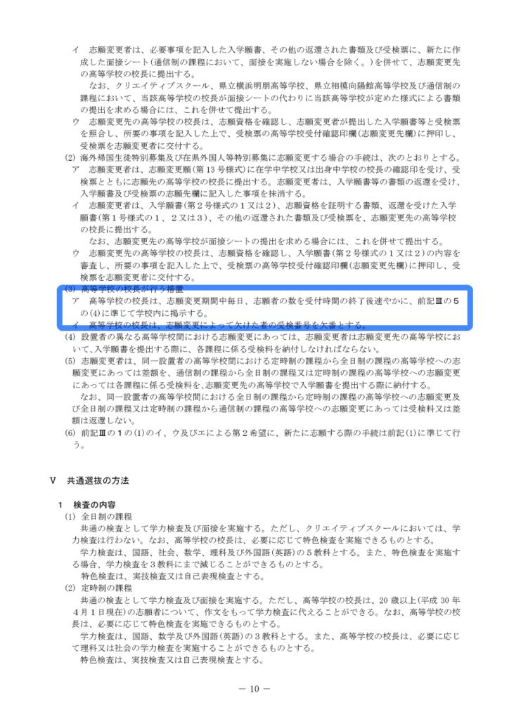 平成30年度 神奈川県公立高等学校の入学者の募集及び選抜実施要領 10ページ