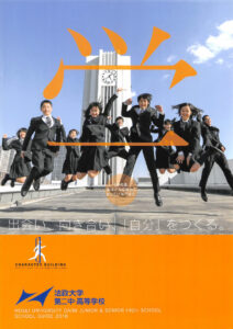 法政大学第二高等学校 平成30年度入試向けパンフレット