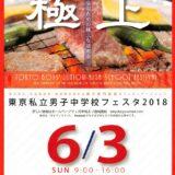 東京私立男子中学校フェスタ2018 6月3日に京華中学校で開催