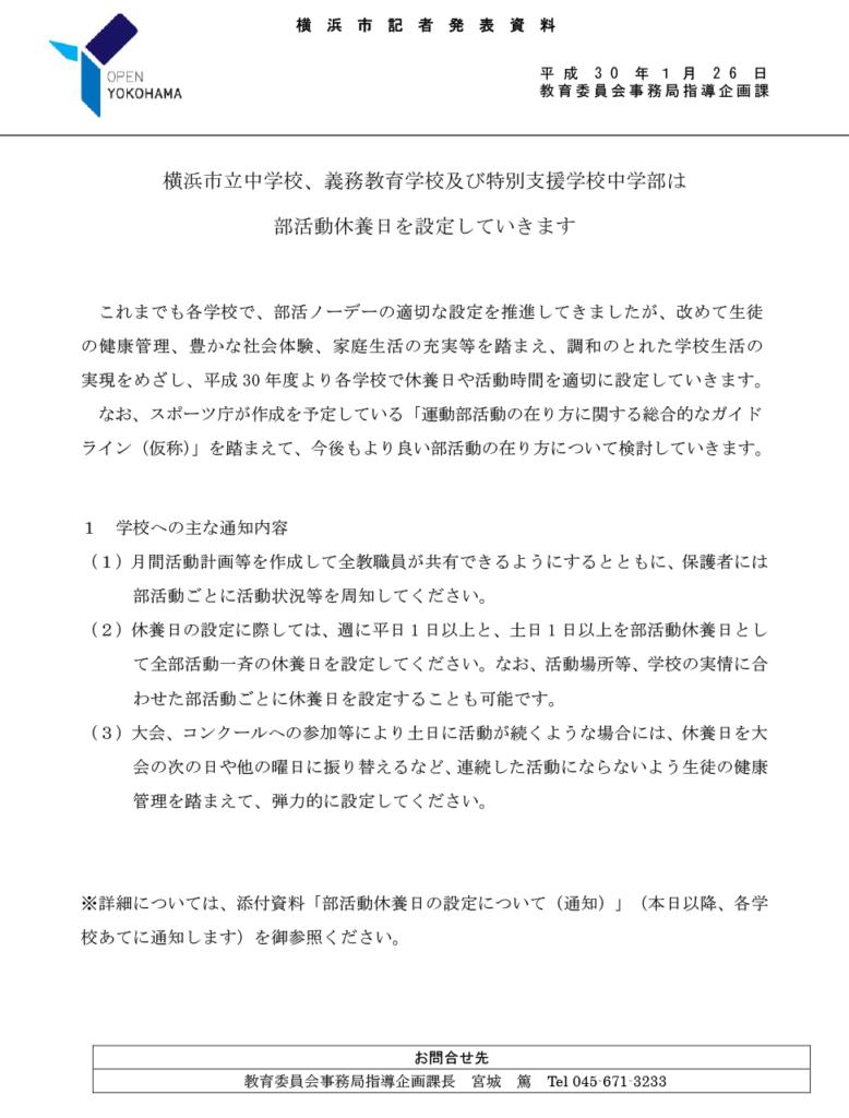 横浜市立中学校、義務教育学校及び特別支援学校中学部は部活動休養日を設定していきます