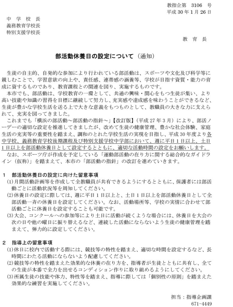 教指企第3106号 平成30年1月26日 部活動休養日の設定について(通知) 教育長