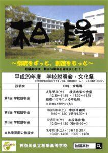 柏陽高等学校 平成30年度入試向けカラーチラシ