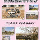 横浜桜陽高校 平成30年度入試向けパンフレット