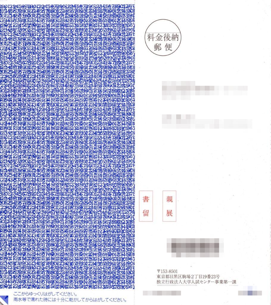 平成30年度 大学入試センター試験 成績通知書(表)