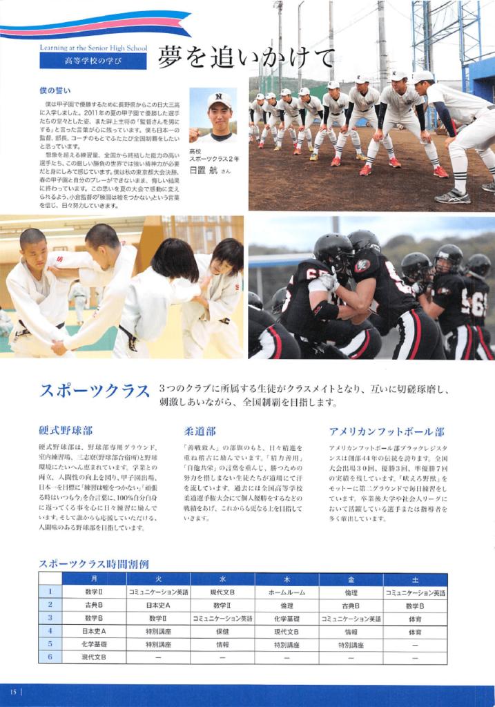 日本大学第三高等学校 平成30年度入試向けパンフレット 15ページ