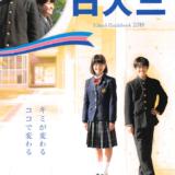 日本大学第三高等学校 平成30年度入試向けパンフレット