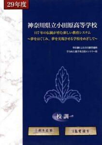 神奈川県立小田原高等学校 平成29年度パンフレット