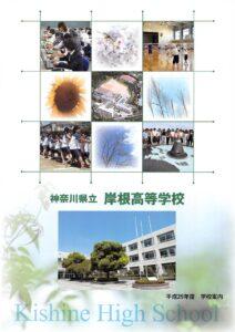 神奈川県立 岸根高等学校 平成29年度パンフレット