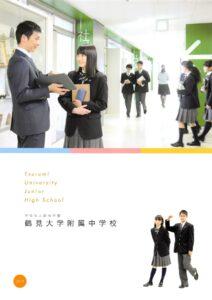 鶴見大学附属中学校 2019年度入試向けパンフレット