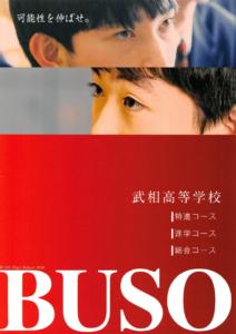 武相高等学校 平成30年度入試向けパンフレット