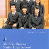 アレセイア湘南高等学校 平成30年度入試向けパンフレット