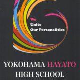 横浜隼人高等学校 平成30年度入試向けパンフレット