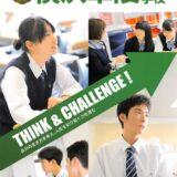 横浜翠陵高等学校 平成30年度入試向けパンフレット