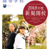 横浜富士見丘学園高等学校 平成30年度入試向けパンフレット