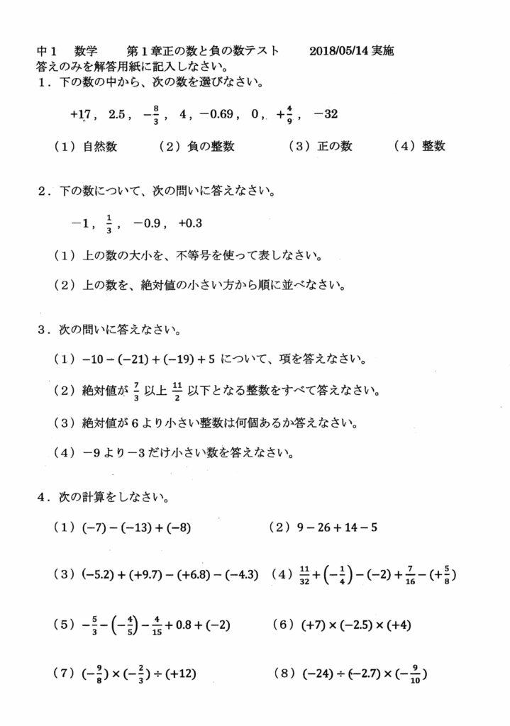 横浜共立学園 正負の数テスト 2018 1