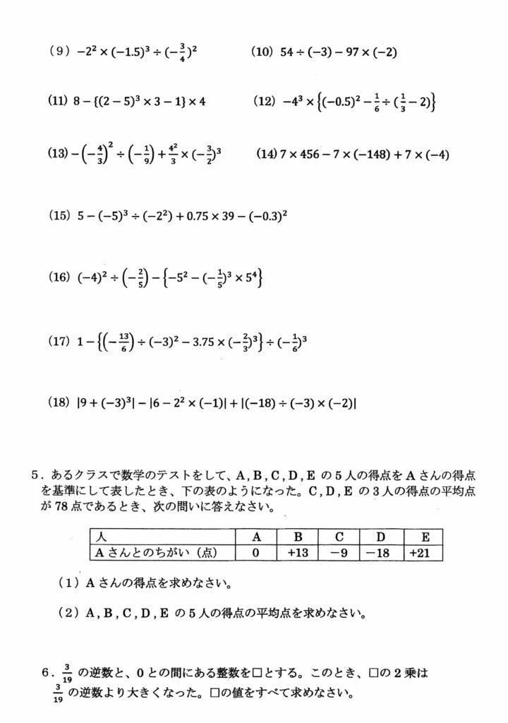 横浜共立学園 正負の数テスト 2018 2