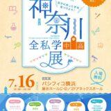 平成30年度 神奈川全私学展 チラシ