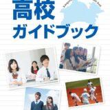 高校ガイドブック2018 表紙