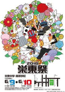 栄東中学・高等学校 2018年度文化祭ポスター