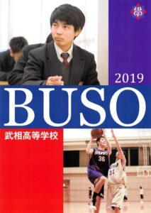 武相高等学校 平成31年度入試向けパンフレット
