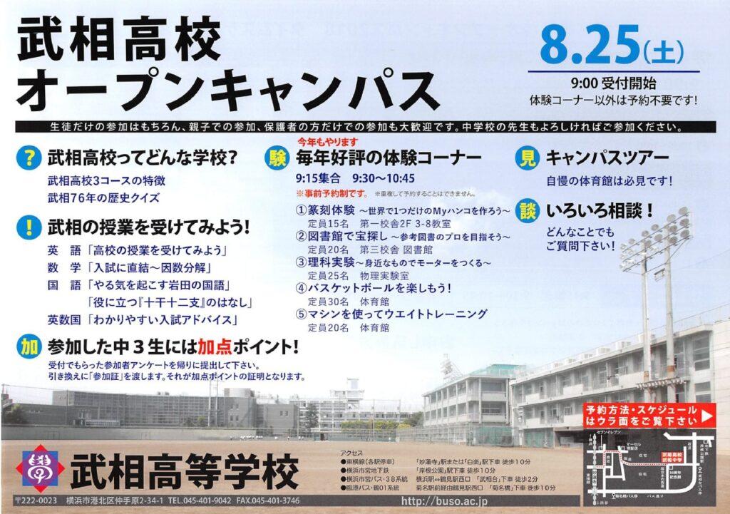 武相高等学校 平成31年度入試向けチラシ