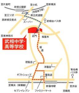 武相高等学校 平成31年度入試向け 地図