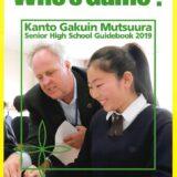 関東学院六浦高等学校 平成31年度入試向けパンフレット