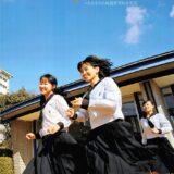 北鎌倉女子学園が制服を変更 セーラー服からブレザーへ