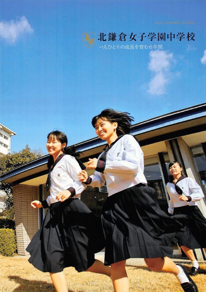 北鎌倉女子学園中学校 平成30年度入試向けパンフレット