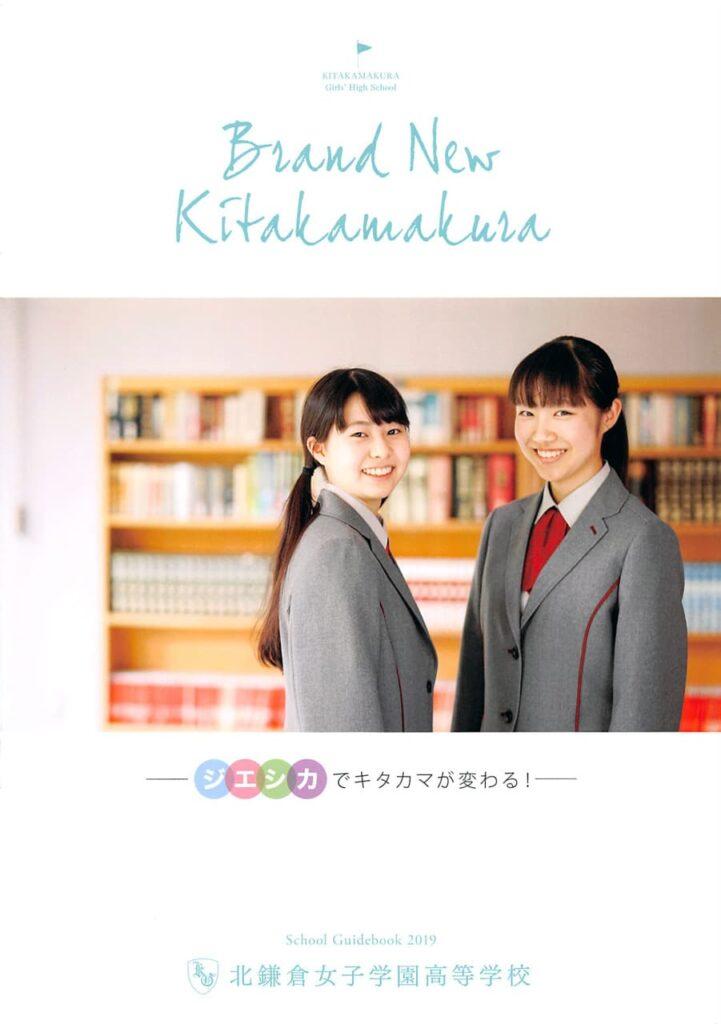 北鎌倉女子学園 平成31年度入試向けパンフレット
