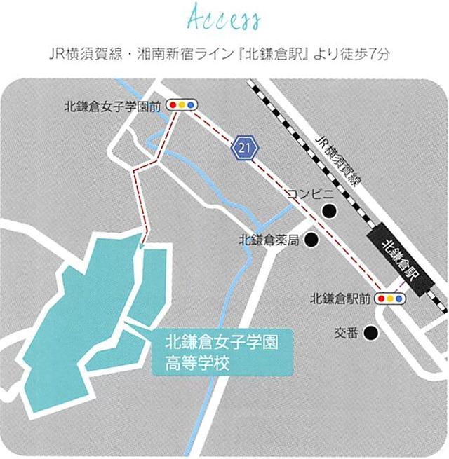 北鎌倉女子学園高等学校 アクセス 2019
