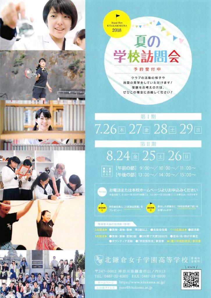 北鎌倉女子学園高等学校 平成31年度入試向け 夏の学校訪問会チラシ表