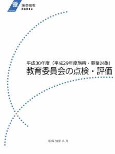 平成30年度 教育委員会の点検・評価