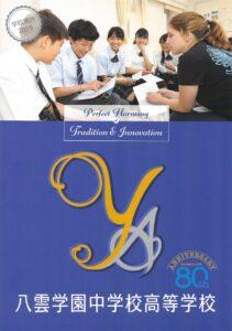 八雲学園高等学校 平成31年度入試向けパンフレット