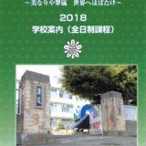 横浜翠嵐高等学校 平成31年度入試向けパンフレット