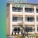横浜緑ケ丘高校 平成31年度入試向けパンフレット