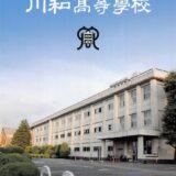 川和高等学校 平成31年度入試向けパンフレット