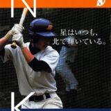 川崎北高等学校 平成31年度入試向けパンフレット