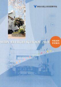 新栄高校 平成31年度入試向けパンフレット