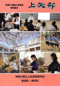 上矢部高校 平成31年度入試向けパンフレット